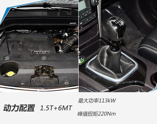 华晨华瑞金杯S70正式上市 售XXXXXXXXXX万-图9