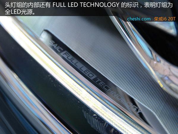 顶配的姿态 上汽荣威i6 20T顶配车型实拍-图6