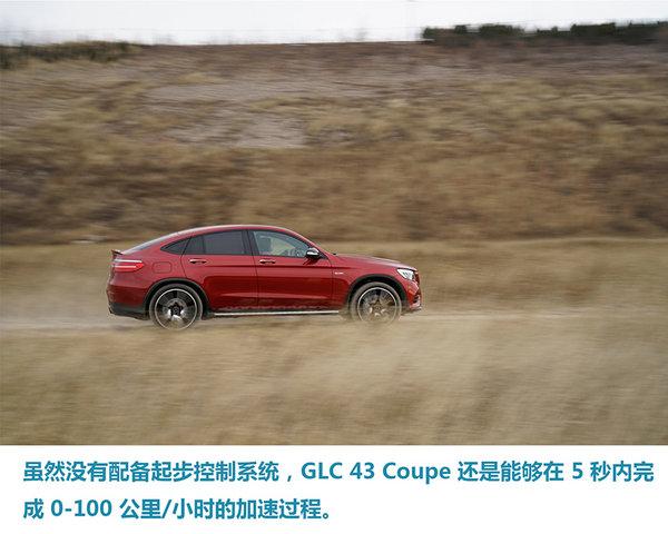 取舍之间 试驾梅赛德斯-AMG GLC 43 Coupe-图8