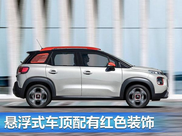 雪铁龙将国产全新小型SUV 动力超本田XR-V-图4