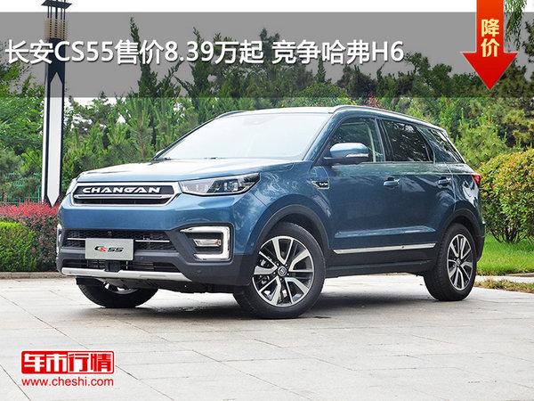 长安CS55售价8.39万起 竞争哈弗H6-图1