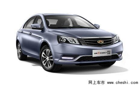 吉利新帝豪EC7 EC7 RV北京车展首发亮相高清图片