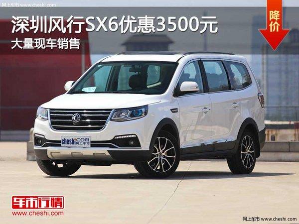 深圳风行SX6优惠3500元 竞争长安CX70-图1
