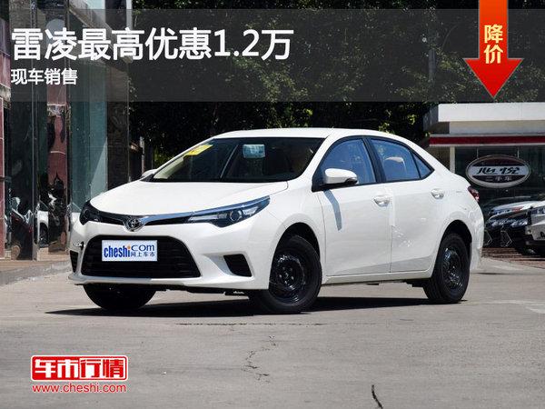 丰田雷凌优惠1.2万 降价竞争丰田卡罗拉-图1