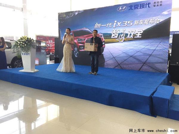 11.99万起新一代ix35开启北京现代新时代-图8
