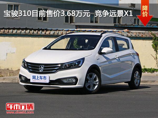 宝骏310目前售价3.68万元  竞争远景X1-图1