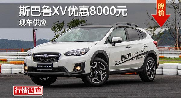 长沙斯巴鲁XV优惠8000元 降价竞日产逍客-图1