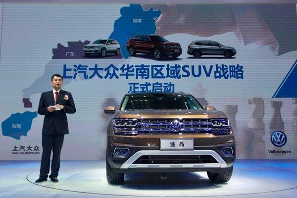 上汽大众大众品牌华南区域SUV战略正式启动-图3