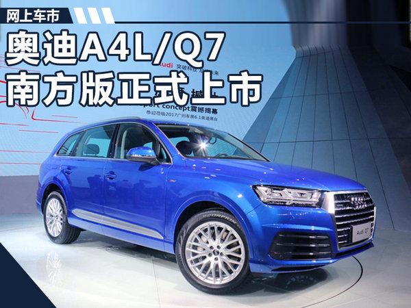 奥迪A4L/Q7南方版正式上市 最高涨幅超15万-图1