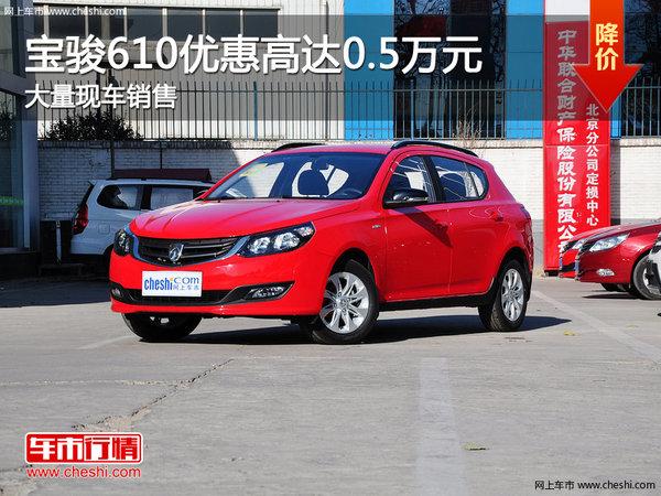 宝骏610优惠高达0.5万元 南宁车展更优惠-图1