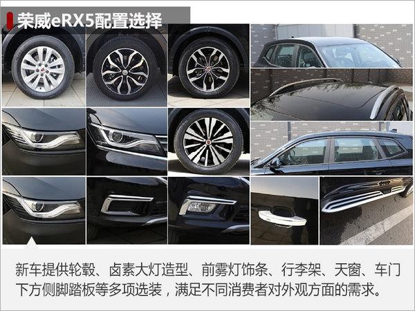 上汽荣威RX5纯电版将上市 车身尺寸提升-图2