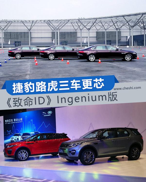 《致命ID》ingenium版 捷豹路虎三车换芯-图1