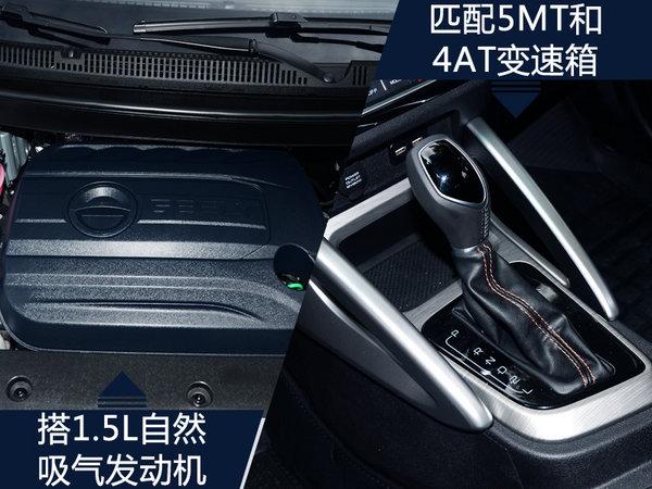 吉利全新SUV远景X3即将上市 预售5.59万元起-图6