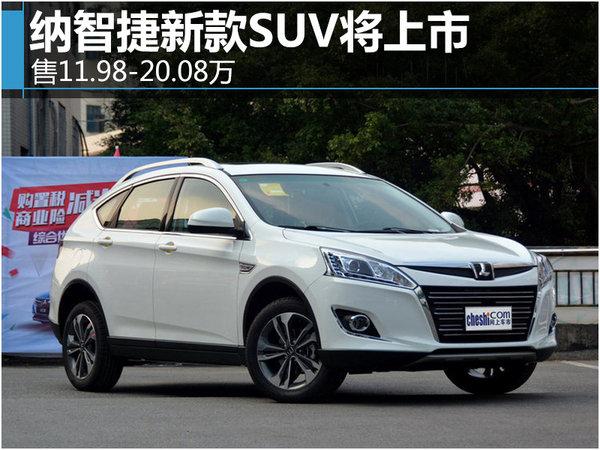 纳智捷新款SUV将上市 售11.98-20.08万-图1
