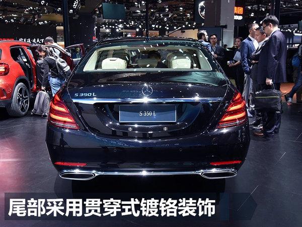 奔驰新一代S级开启预售 95万起/9月正式上市-图4