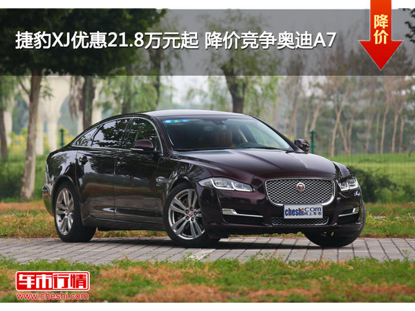 捷豹XJ优惠21.8万元起 降价竞争奥迪A7-图1