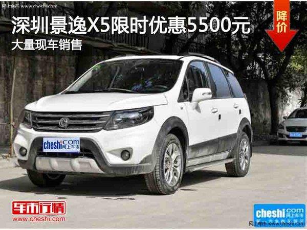 深圳风行景逸X5优惠5500元竞争宝骏560-图1