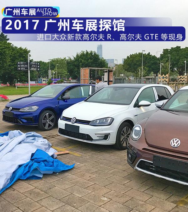 2017广州车展探馆:新款高尔夫R\GTE\甲壳虫现身-图1