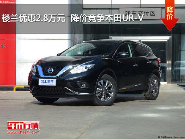 楼兰优惠2.8万元  降价竞争本田UR-V-图1