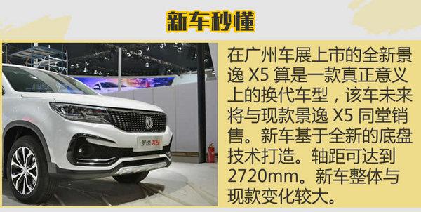 货真价实的全新车型 实拍全新景逸X5-图2
