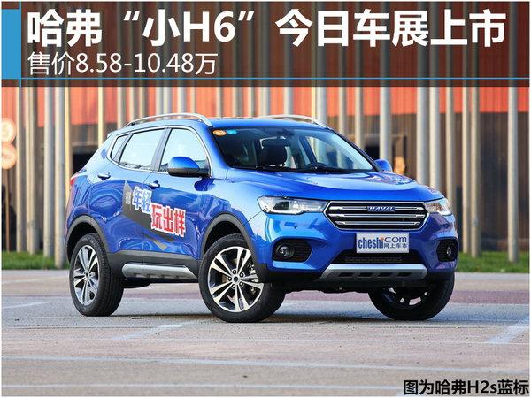 """哈弗""""小H6""""今日车展上市 售价8.58-10.48万-图1"""