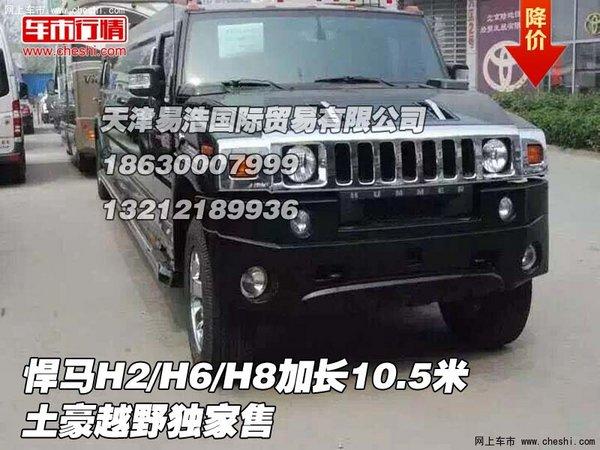 悍马h2/h6/h8加长10.5米 土豪越野独家售