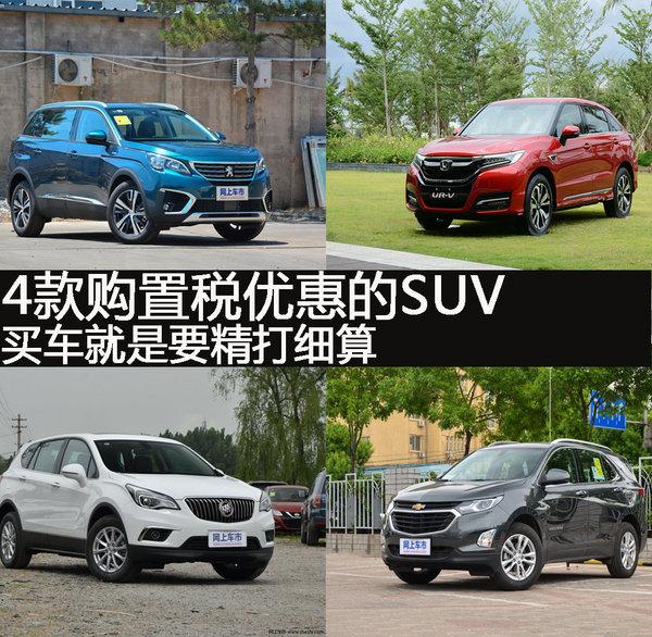 买车要精打细算 4款购置税优惠的SUV推荐-图1