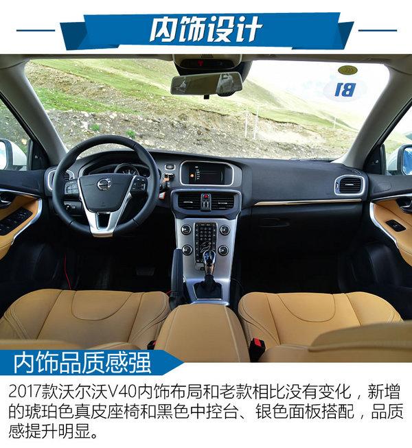 何必非选1系/A3 2017款沃尔沃V40试驾-图1