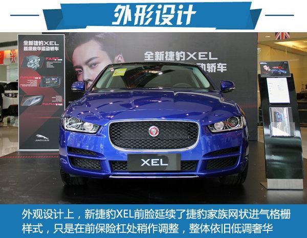 越级豪华运动轿车 东莞实拍全新捷豹XEL-图2