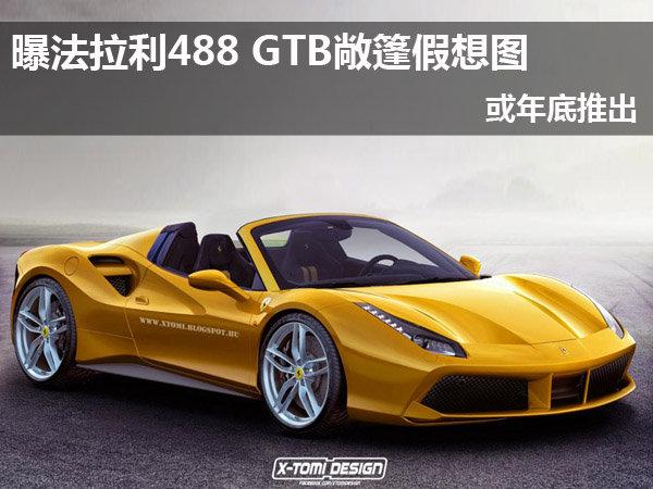 曝法拉利488 GTB敞篷假想图 或年底推出_法拉利458_进口新车-网上车市