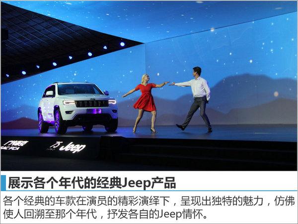 Jeep全新指南者正式开启预售 17-24万元-图6