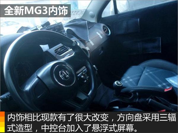 上汽名爵全新MG3即将上市 首搭自动变速箱-图3