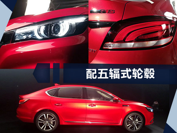 上汽紧凑型掀背轿车 全新名爵6正式首发亮相-图1