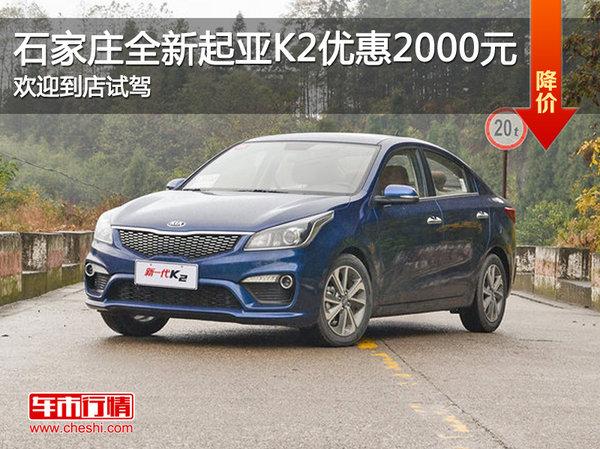 全新起亚K2优惠2000元 降价竞争丰田威驰-图1