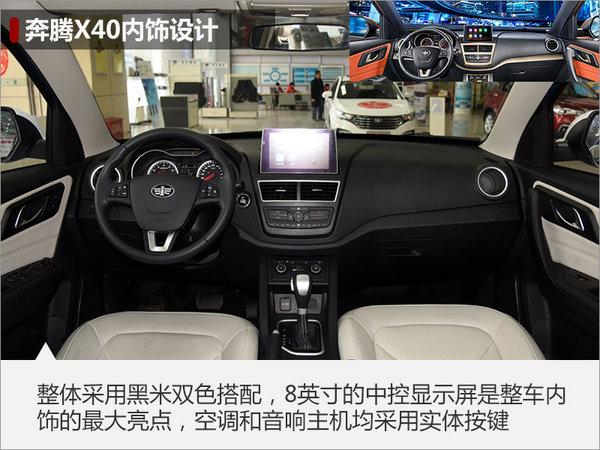 一汽奔腾X40配置首曝光 全系配8英寸屏幕-图4