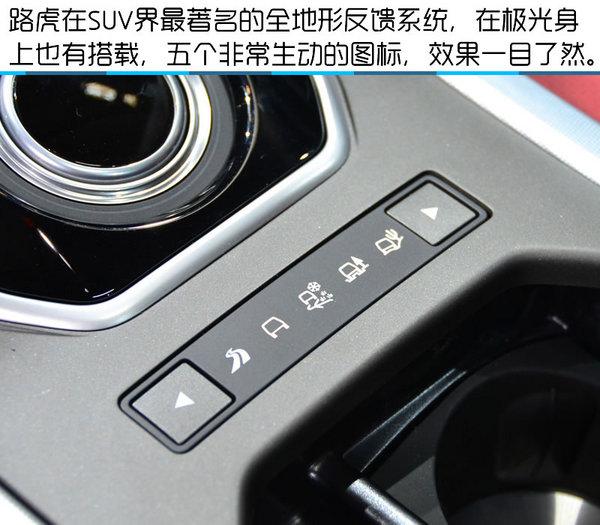 2016北京车展 新款奇瑞路虎揽胜极光实拍-图7