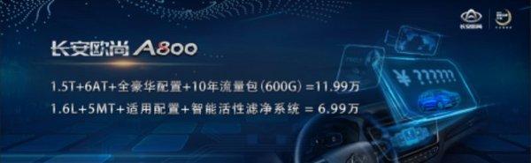 长安欧尚A800公布预售价格 6.99和11.99万元-图1