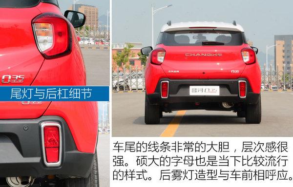 同平台但是更年轻 昌河Q35 1.5自动试驾-图8
