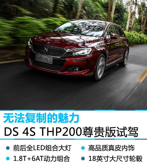 无法复制的魅力 DS 4S THP200尊贵版试驾-图1