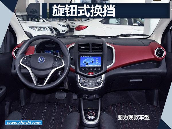 长安下半年推4款新能源汽车 助推200万销量目标-图9