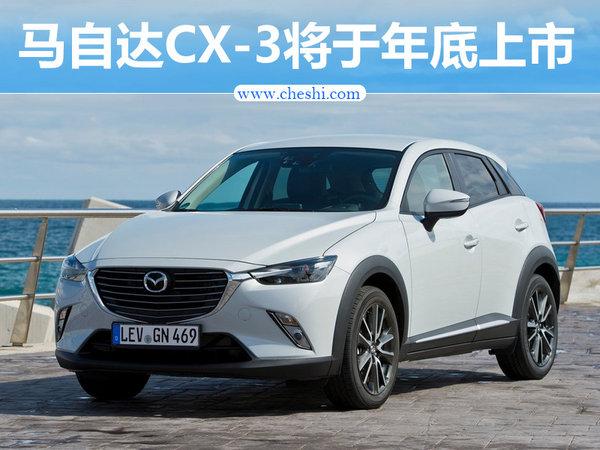 马自达CX-3小SUV年底上市 国产暂停-改为进口