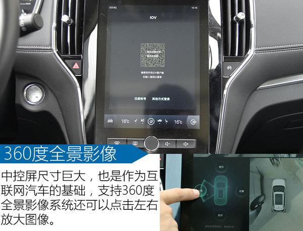 颜值高学习好的优等生 上汽荣威RX5试驾-图3