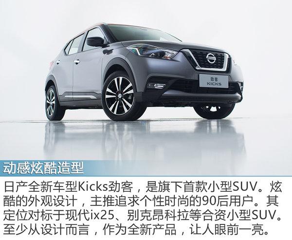 小型SUV新风潮 实拍东风日产劲客-图2