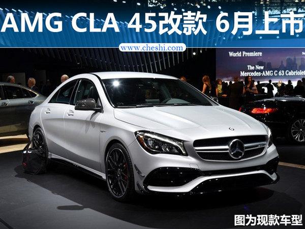 奔驰AMG CLA 45将于六月上市 配置大调整!-图1