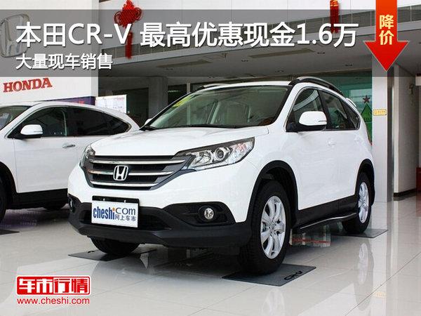 武汉本田CR-V 限时优惠最高直降1.6万元-图1