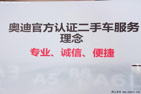 云南汇奥奥迪官方认证二手车展厅开业-图7