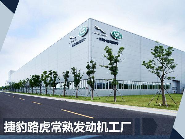 捷豹三款车将搭载国产1.5T发动机 动力超宝马-图1