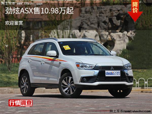 劲炫ASX平价销售10.98万起 欢迎垂询-图1