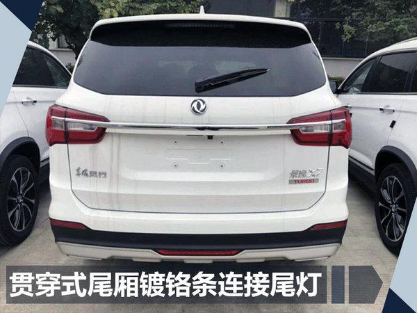 风行景逸X7全新SUV详细信息 配18项安全系统-图5