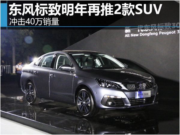 东风标致推2款全新SUV 冲击40万年销量